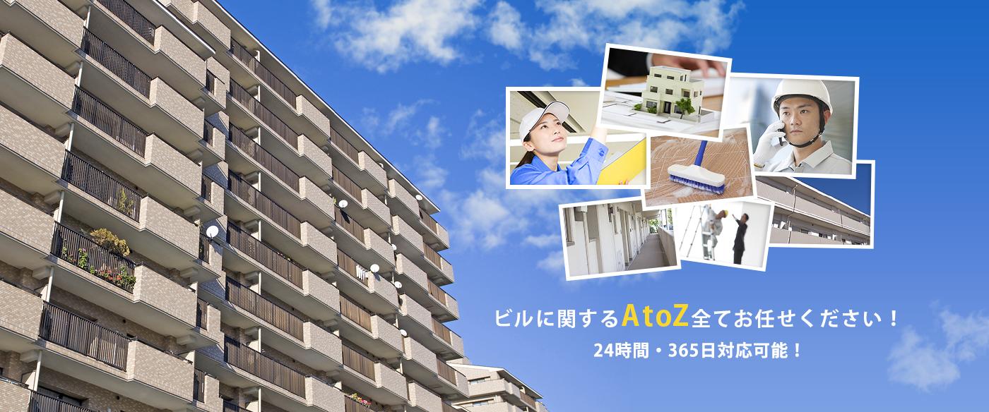 ビルに関するAtoZ全てお任せください!24時間・365日対応可能!